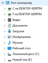 Этот компьютер