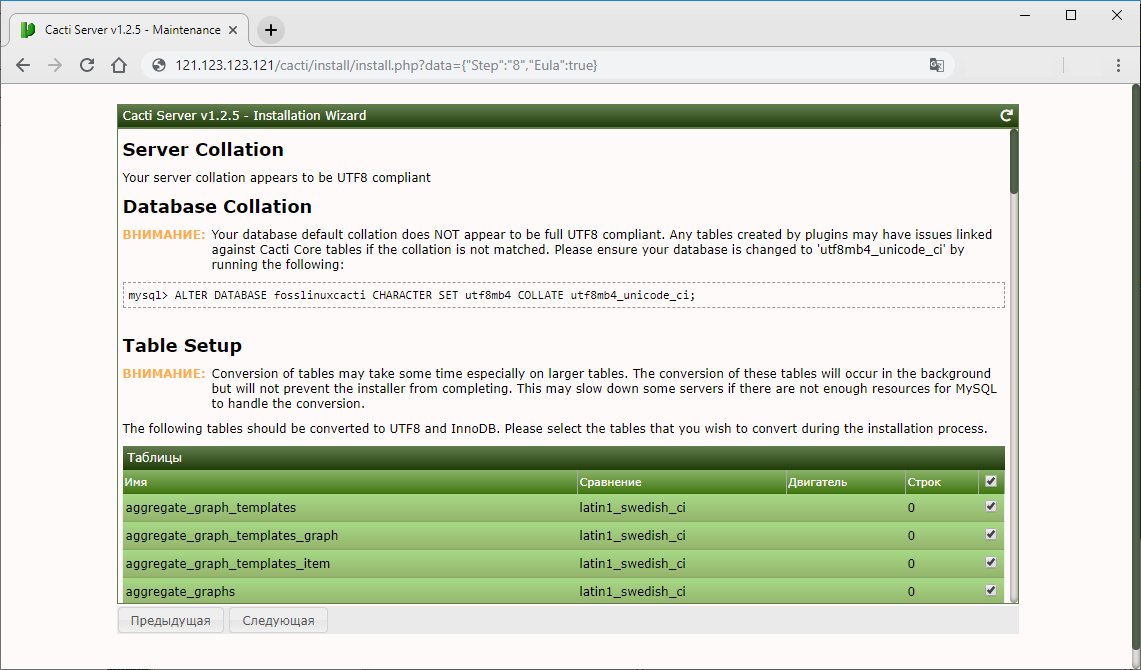 Установка инструмента мониторинга сервера и сети Cacti
